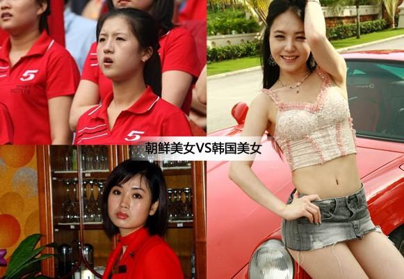 不一样的美! 朝韩美女PK(图)