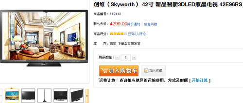 仅需4299元 创维42�贾悄�3D电视特价