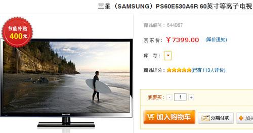 不足7千元买60�� 三星等离子电视特卖