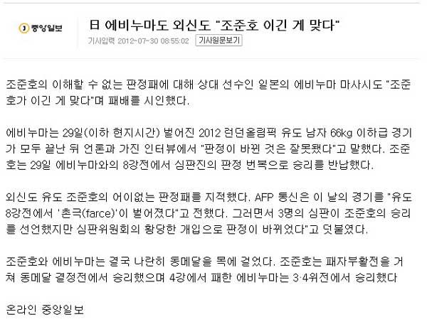韩媒称,各国媒体都表示改判错误,海老沼匡也承认失败。