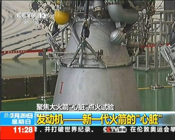 中国航天新里程碑:大推力火箭发动机成功点火--中国广播网(组图)