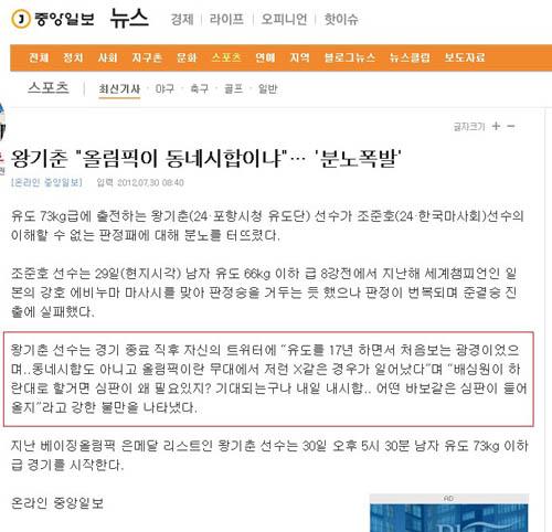 韩国柔道之王公开爆粗口 辱骂裁判简直就是混蛋