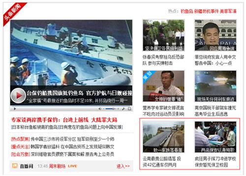 搜狐视频新闻首页