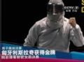 奥运视频-男子佩剑决赛 匈牙利斯拉奇摘得桂冠
