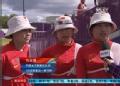 奥运视频-中国射箭女团摘银 方玉婷:相信团队