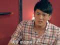 《爱情公寓3》第3集预告片