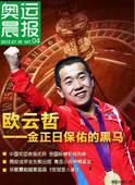 奥运晨报第四期:金正日保佑黑马