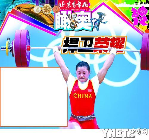 李雪英在举重女子58公斤级决赛中,以246公斤的总成绩轻松摘金,并