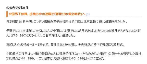 """日媒称赞中国体操队迎来""""黄金时代"""""""