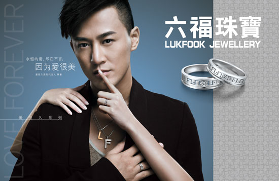 2012「Love Forever爱恒久」系列代言人林峰