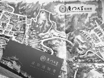 厦门大学的取录通知书附带手绘地图,用卡通,3d的方式,手绘出学校全貌.