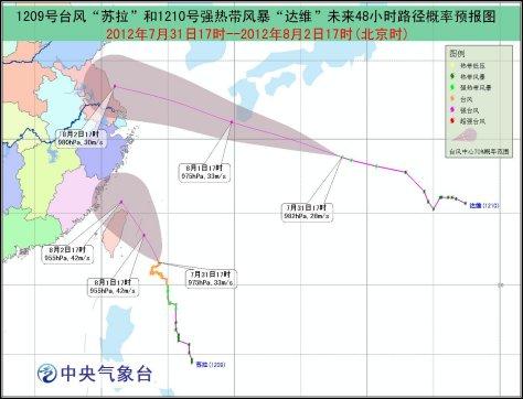 台风橙色预警继续发布 台湾东北部局地有大暴雨