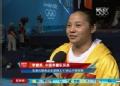 奥运视频-举重58KG级赛后采访 李雪英:很开心