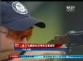 奥运视频-男子飞碟双向 美小将汉考克卫冕冠军