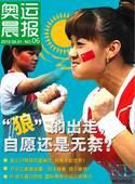 """奥运晨报第六期:""""狼""""出走"""