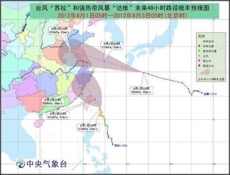 """台风橙色预警继续发布 """"苏拉""""将在东南沿海登陆"""