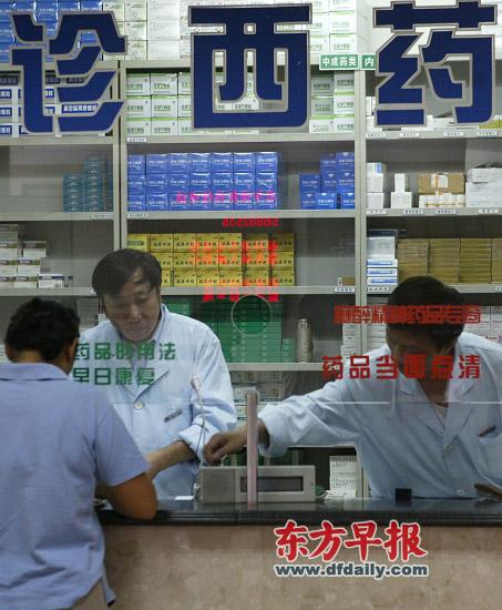 市民在闸北区临汾地段医院门诊西药房付费取药。早报资料