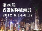 2012年香港国际旅游展