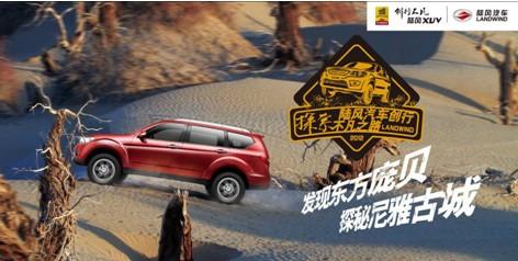 陆风汽车营销案例:尼雅古城探秘活动