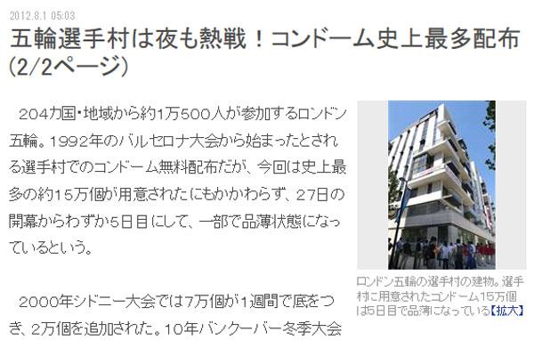 日本媒体曝奥运村15万避孕套紧缺