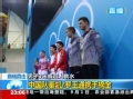 奥运视频-男子3米板双人跳水决赛 颁奖正在进行