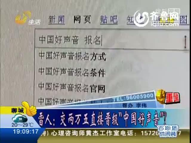 """视频:青岛小伙报名""""中国好声音"""" 积蓄被骗光"""
