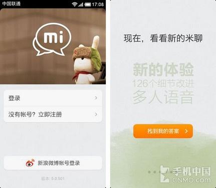 全新界面多人语音 米聊android版更新