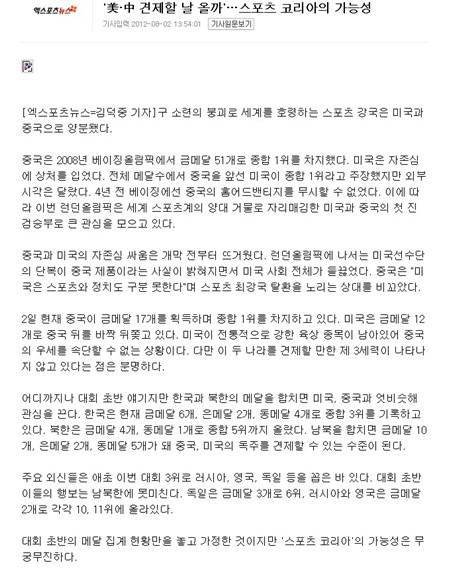 韩媒分析朝韩牵制中美体育的可能性很高