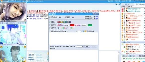 都秀聊天软件doshow 4.8 0220版本上线