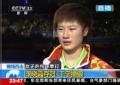 奥运视频-丁宁夺银赛后采访 连续判罚历史罕见