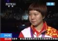 奥运视频-李晓霞夺金赛后采访 喜悦难掩泪满面