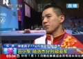 奥运视频-陆浩杰赛后采访 伤复发也要殊死拼搏