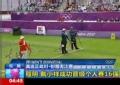 奥运视频-程明戴小祥晋级 射箭个人淘汰赛16强