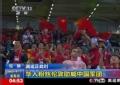 奥运视频-华人粉丝伦敦助威 中国军团不负众望