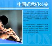 伦敦眼第10期:中国式危机公关