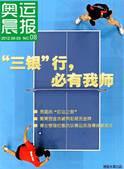 奥运晨报第八期:三银行必有我师