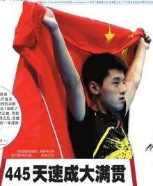 京华时报:445天速成大满贯