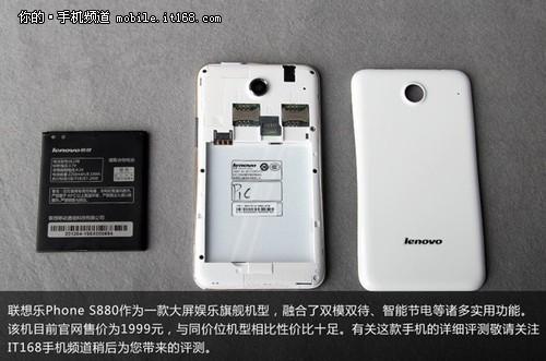 联想乐Phone S880