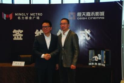 橙天嘉禾集团副总裁赵海军(右)与名力地产助理总经理李志昌(左)正式