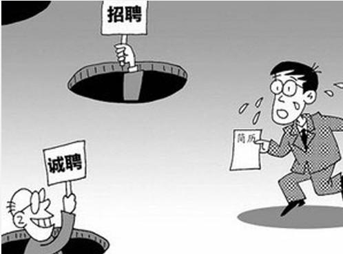 求职公�_漫画:求职陷阱