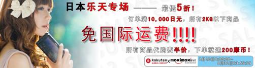 摩西摩西购物网与日本乐天市场合作开展日本代购业务
