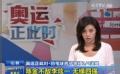 奥运视频-陈金不敌李炫一 无缘男羽单打四强赛