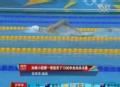 奥运视频-孙杨小组第1成功晋级 男子1500自由泳