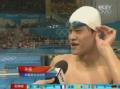 奥运视频-孙杨:认真对待比赛 每个人都是对手