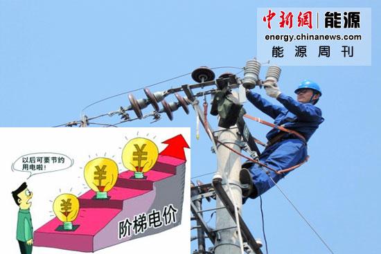 能源周刊:阶梯电价试行满月 成品油下周或迎上调