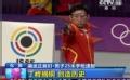 奥运视频-丁峰遗憾摘铜 古巴普波夺冠创新记录