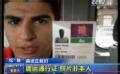 奥运视频-赛事组织再摆乌龙 通行证照片非本人