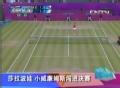 奥运视频-莎娃赢德比美梦成真进决赛 对阵小威