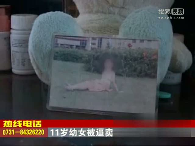 幼幼幼视频_视频:11岁幼女3月内被逼卖淫百次 警察阻家属上访
