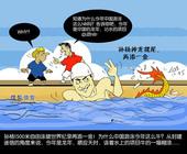 """漫画:中国游泳夺金创纪录 神""""龙""""摆尾必须牛"""